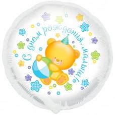 Шар фольгированный С днем рождения,...