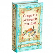 Сейф-книга Секреты отличной хозяйки...