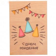 Открытка деревянная С Днём Рождения! колпаки