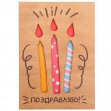 Открытка деревянная Поздравляю! свечки
